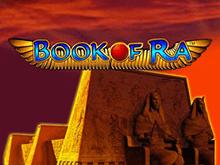 Игровой автомат Book of Ra - играть на деньги онлайн