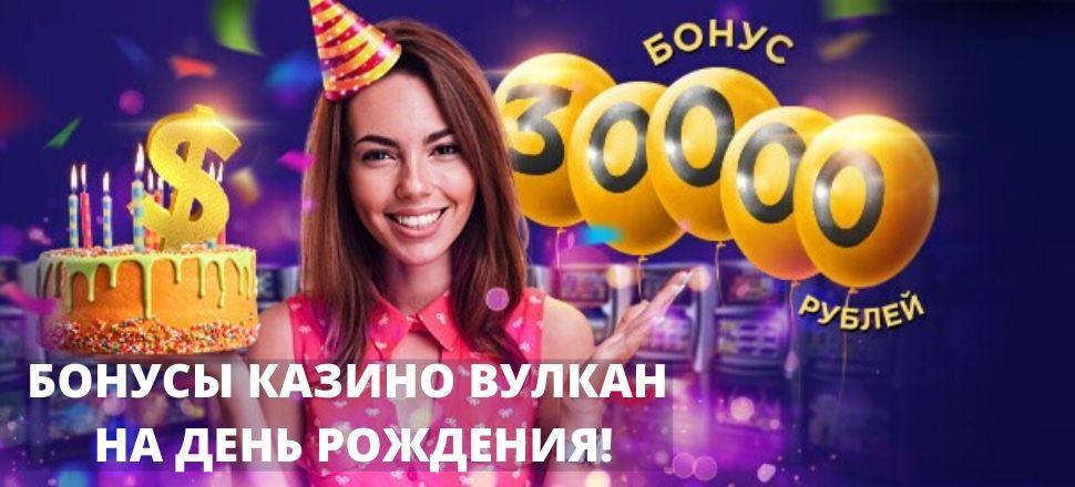 бонусы казино Вулкан на день рождения