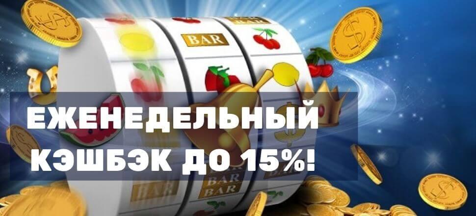 еженедельный кэшбэк в казино Вулкан