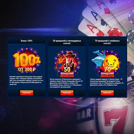 Актуальные бонусы и акции Vulkan casino